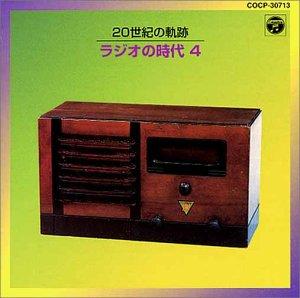 20世紀の軌跡 ラジオの時代 (4)