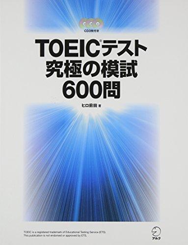 TOEIC(R)テスト 究極の模試600問 (CD・別冊解答・解説・DL特典付) (TOEICテスト 究極シリーズ) -