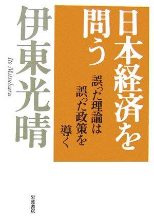 日本経済を問う―誤った理論は誤った政策を導く