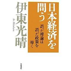 伊東光晴著『日本経済を問う—誤った理論は誤った政策を導く』の商品写真
