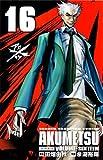 アクメツ 16 (少年チャンピオン・コミックス)