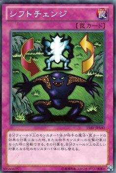遊戯王カード シフトチェンジ / 決闘王の記憶 決闘者の王国編(15AY)