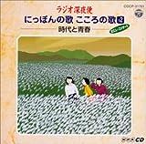 ラジオ深夜便 にっぽんの歌こころの歌-青い山脈 昭和の青春メロディ(12)