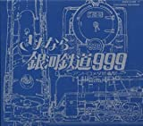 GALAXY EXPRESS 999 ETERNAL EDITION File No.3&4 劇場版 さよなら銀河鉄道999-アンドロメダ終着駅-