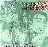 ドラマCD PEACE MAKER 鐵 第四巻