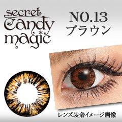 シークレットキャンディーマジック度なしカラコン 板野友美イメージモデル 全16色 ブラウン