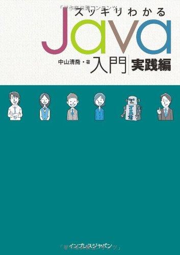 スッキリわかるJava入門 実践編 -