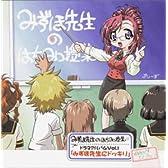 おねがい☆ティーチャー みずほ先生のはちみつ授業 ドラマアルバム Vol.1 「みずほ先生にドッキリ」