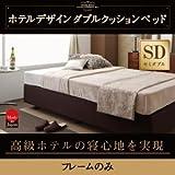 IKEA・ニトリ好きに。ホテル仕様デザインダブルクッションベッド【フレームのみ】 セミダブル