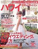 ハワイグアム&サイパンWeddingスタイル!—Brides (2006) (双葉社スーパームック)