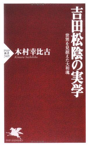 吉田松陰の実学―世界を見据えた大和魂 (PHP新書)