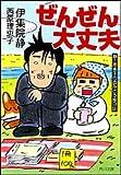 ぜんぜん大丈夫―静と理恵子の血みどろ絵日誌 (角川文庫)