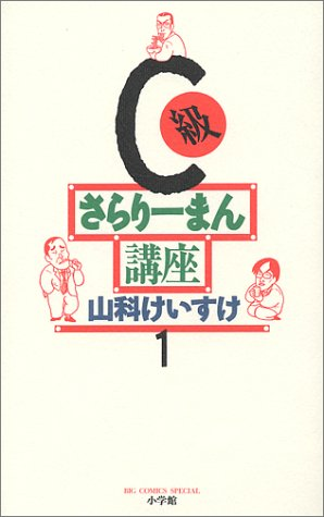 C級さらりーまん講座 (第1巻) (ビッグコミックススペシャル)