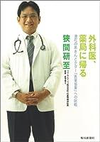 外科医、薬局に帰る—浪花のあきんどクターの「医薬協業」への挑戦