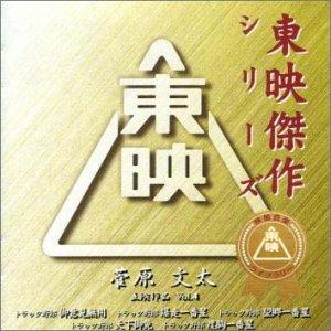 菅原文太主演作品(4)特別盤