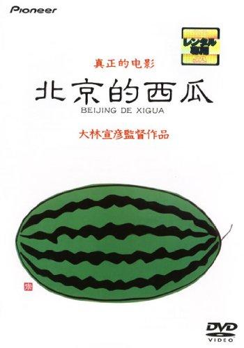 北京的西瓜 デラックス版