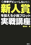 新人賞を狙える小説プロット実戦講座—作家デビューしたい!