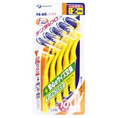 デンタルプロ 歯間ブラシ L字型 サイズ2 10本