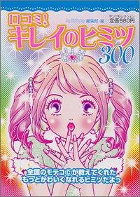 口コミ!キレイのヒミツ300 (ヤングセレクション)