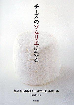 チーズのソムリエになる―基礎から学ぶチーズサービスの仕事