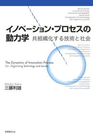 イノベーション・プロセスの動力学―共組織化する技術と社会