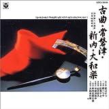 21世紀への遺産 日本伝統音楽(4)古曲・常磐津・新内・大和楽