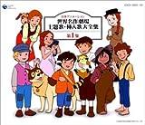 日本アニメーション 世界名作劇場 主題歌・挿入歌大全集I