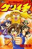史上最強の弟子ケンイチ 19 (少年サンデーコミックス)