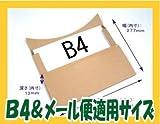 メール便MAX B4 ダンボール 箱 メール便対応 10箱セット No88