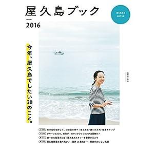 屋久島ブック2016 [Kindle版]
