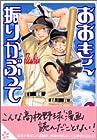 おおきく振りかぶって 第3巻 2005年01月21日発売