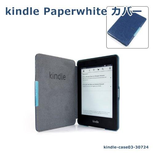kindle Paperwhite カバー ケース スマートカバー キンドルペーパーホワイト レザーケース 6インチ コボ アマゾン Amazon KINDLE-CASE03-30724-BU(本体色:ブルー)【メール便にて発送します】