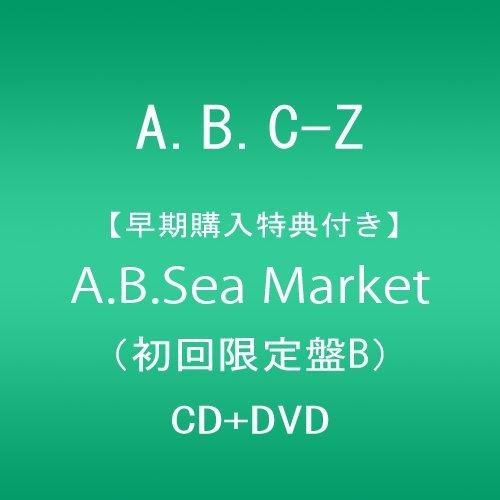 【早期購入特典あり】A.B.Sea Market(初回限定盤B)(A.B.C-Zオリジナルトレーディングカード2枚セット付)