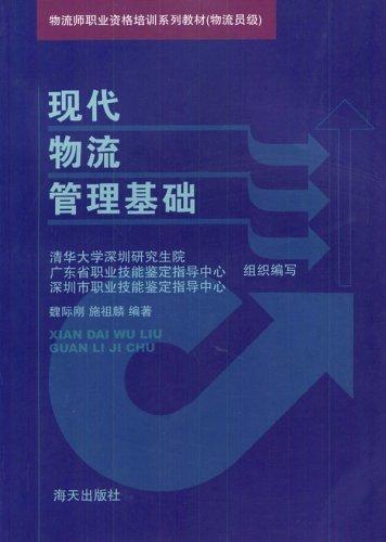 现代物流管理基础 物流员级 物流师职业资格培训系列教材
