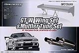 1/24 GT-Wウイング&マフラーチューンセット