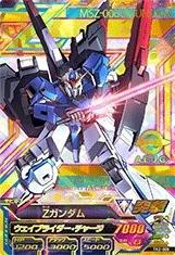 ガンダムトライエイジ/鉄血の2弾/TK2-008 Zガンダム P バンダイ
