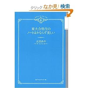 国語 3年国語 : 東大合格生のノートはかならず ...
