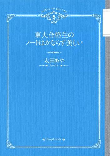 東大合格生のノートはかならず美しい [単行本]