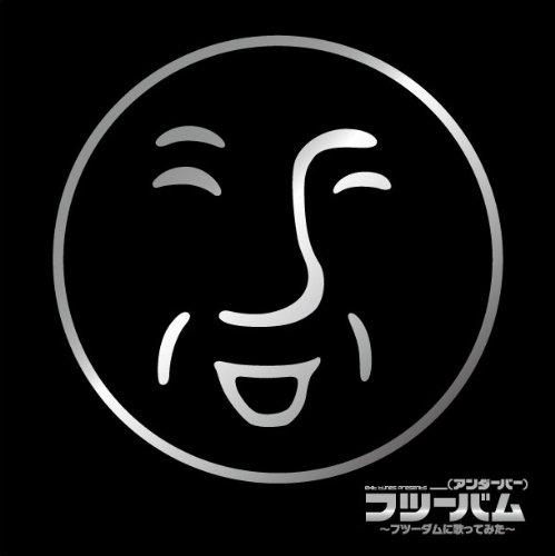 Exit Tunes Presents Futsubamu Futsudamu Ni Utatte Mita