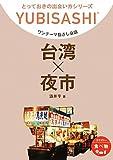 ワンテーマ指さし会話 台湾×夜市 (とっておきの出会い方シリーズ)