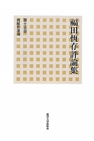 福田恆存評論集〈第15巻〉西歐作家論