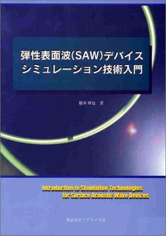 弾性表面波(SAW)デバイスシミュレーション技術入門