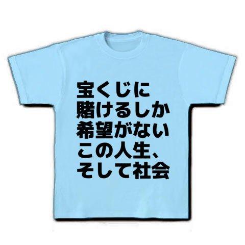 宝くじに 賭けるしか 希望がない この人生、 そして社会 Tシャツ(ライトブルー)