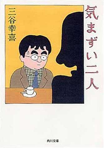 気まずい二人 (角川文庫)