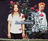 Do As Infinity「深い森」