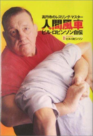 人間風車ビル・ロビンソン自伝―高円寺のレスリング・マスター (BLOODY FIGHTING BOOKS)