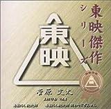 菅原文太主演作品(1)