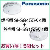 パナソニック 火災警報機 SH38455K(けむり式) 4個+SH38155K(ねつ式) 1個 電池式・移報接点なし 警報音・音声警報機能付 お買い得!5個セット