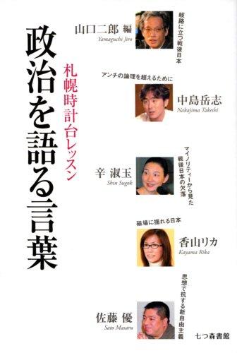 政治を語る言葉―札幌時計台レッスン