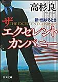 ザ エクセレント カンパニー 新・燃ゆるとき (角川文庫)
